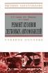 Ремонт кузовов легковых автомобилей. Учебное пособие