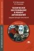 Техническое обслуживание и ремонт автомобилей: Основные и вспомогательные технологические: Лабораторный практикум (7-е издание, стереотипное)