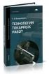 Технология токарных работ: учебник (5-е издание, стереотипное)