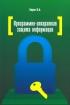Програмно-аппаратная защита информации: учебное пособие (2-е издание, исправленное и дополненное)