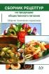 Сборник рецептур на продукцию общественного питания. Сборник технических нормативов