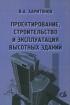 Проектирование, строительство и эксплуатация высотных зданий: Монография