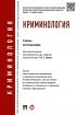 Криминология: Учебник для бакалавров