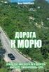 Дорога к морю. Краеведческий очерк-путеводитель по трассе Симферополь-Ялта