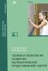Теория и технология развития математических представлений у детей: учебник