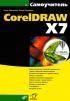 Самоучитель CorelDRAW X7