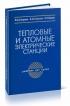 Тепловые и атомные электрические станции (5-е издание, переработанное и дополненное)