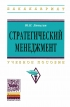 Стратегический менеджмент: учебное пособие (2-е издание)