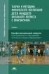 Теория и методика физического воспитания детей младшего школьного возраста с практикумом: учебник (3-е издание, стереотипное)