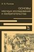 Основы научных исследований и изобретательства: Учебное пособие