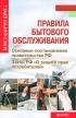 Правила бытового обслуживания. Основные постановления правительства РФ. Закон РФ