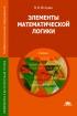 Элементы математической логики: учебник