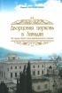 Дворцовая церковь в Ливадии. История Крестовоздвиженского храма