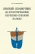 Краткий справочник по проектированию и бурению скважин на воду