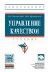 Управление качеством: учебник (3-е издание, переработанное и дополненное)