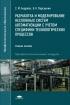 Разработка и моделирование несложных систем автоматизации с учетом специфики технологических процессов: учебное пособие