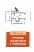 Метрология, стандартизация и сертификация: учебник (2-е издание, исправленное и дополненное)