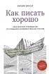 Как писать хорошо: Классическое руководство по созданию нехудожественных текстов (4-е издание)