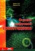 Основы цифровой схемотехники: Учебное пособие