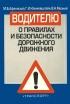Водителю о правилах и безопасности дорожного движения Изд. 3-е, перераб., доп.