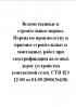Ведомственные нормы технологического проектирования депо для ремонта рефрижераторных 5-вагонных секций и автономных рефрижераторных вагонов. ВНТП 04-88/МПС(№861)