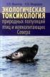 Экологическая токсикология природных популяций птиц и млекопитающих Севера
