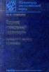 Создание отечественной радиолокации: научные труды, мемуары, воспоминания