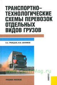 Транспортно-технологические схемы перевозок отдельных видов грузов: учебное пособие