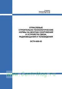 Отраслевые строительно-технологические нормы на монтаж сооружений и устройств связи, радиовещания и телевидения. ОСТН-600-93.