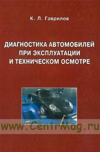 Диагностика автомобилей при эксплуатации и техническом осмотре (2-е издание, исправленное и дополненное)
