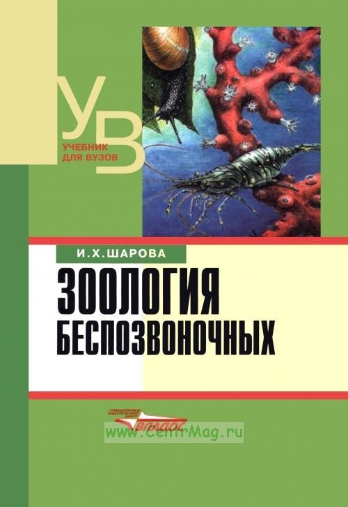 Зоология беспозвоночных: учебник