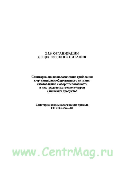 Санитарно-эпидемиологические требования к организациям общественного питания, изготовлению и оборотоспособности в них продовольственного сырья и пищевых продуктов. СП 2.3.6.959-00