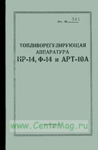 Топливорегулирующая аппаратура НР-14, Ф-14 и АРТ-10А