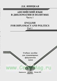 Английский язык в дипломатии и политике. Часть 1