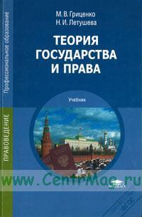 Теория государства и права: Учебник (8-издание, стереотипное)