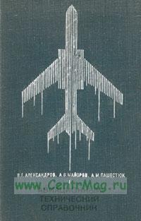 Авиационный технический справочник (Эксплуатация и обслуживание)