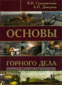 Основы горного дела: учебник