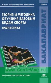 Теория и методика обучения базовым видам спорта: Гимнастика: учебник (3-е издание., стереотипное)