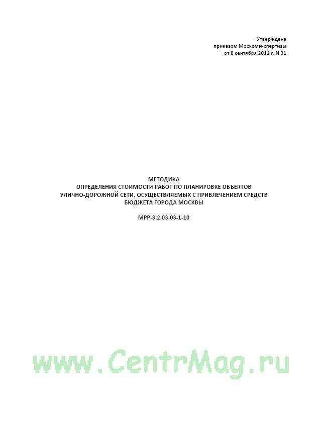 Методика определения стоимости работ по планировке объектов улично-дорожной сети, осуществляемые с привлечением средств бюджета города Москвы . МРР-3.2.03.03-1-10
