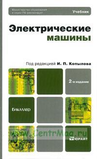 Электрические машины: учебник (2-е издание, переработанное и дополненное)