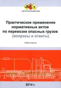 Практическое применение нормативных актов по перевозке опасных грузов (вопросы и ответы). Первое издание