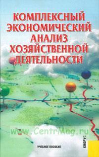 Комплексный экономический анализ хозяйственной деятельности: учебное пособие (3-е издание, переработанное и дополненное)