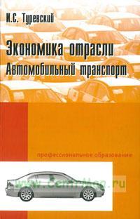 Экономика отрасли (автомобильный транспорт): учебник