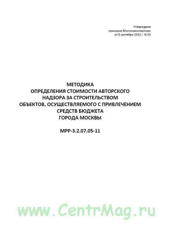 Методика определения стоимости авторского надзора за строительством зданий, осуществляемого с привлечением средств бюджета города Москвы. МРР-3.2.07.05-11