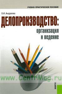 Делопроизводство: организация и ведение: учебно-практическое пособие (4-е издание, исправленное и дополненное)