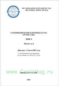 Гармонизированная номенклатура грузов (ГНГ). Т. 1, ч. 1 и 2 (№137)