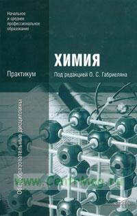 Химия: практикум: учебное пособие