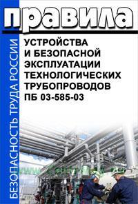 ПБ 03-585-03. Правила устройства и безопасной эксплуатации технологических трубопроводов