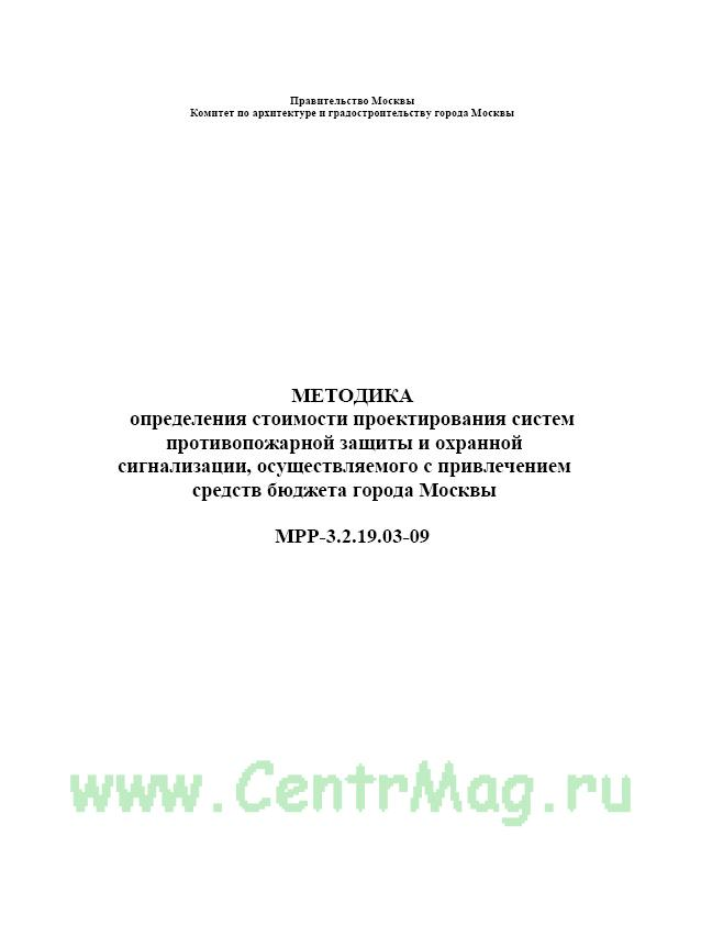 Методика определения стоимости проектирования систем противопожарной защиты и охранной сигнализации, осуществляемого с привлечением средств бюджета города Москвы. МРР-3.2.19.03-09