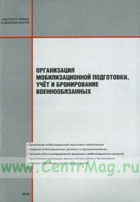Организация мобилизационной подготовки, учет и бронирование военнообязанных (практическое пособие)